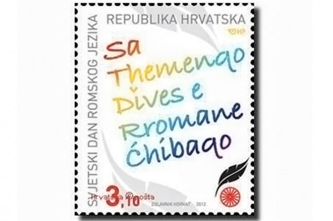 Nova prigodna poštanska marka u izdanju Hrvatske pošte